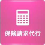 icon_hoken